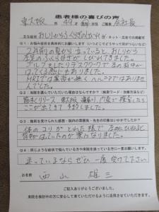 おしりからふくらははぎのしびれ東大阪市