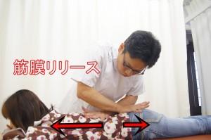 腰の筋膜リリース