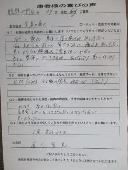 右肩痛の患者様口コミサイトを見て来院東京都中野区の患者様