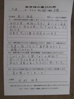 滋賀県大津市肩こり頭痛