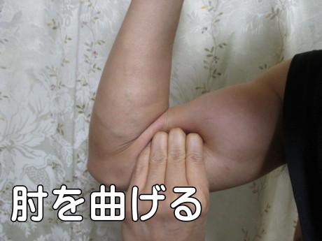 肘を曲げる