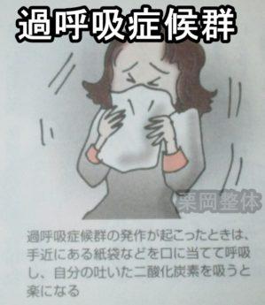 過呼吸症候群