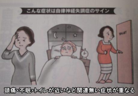 頭痛・不眠・トイレが近いなど関連無い症状が重なる