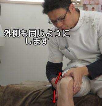 膝の伸縮性テープ