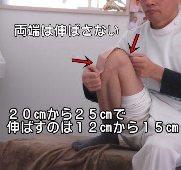 膝のキネシオテープ