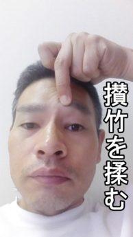 攅竹を揉む