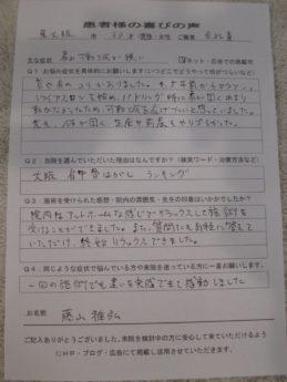 東大阪市肩の可動域制限