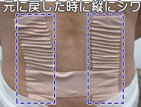 腰のテープ
