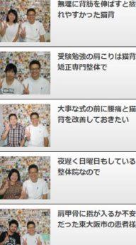 肩甲骨矯正https://kuriokaseitai.com/archives/602