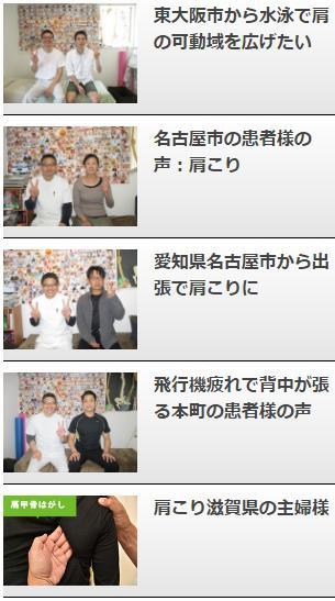 肩こりhttps://kuriokaseitai.com/type_12