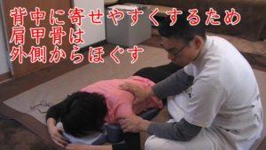 背中に寄せやすくするため肩甲骨は外側からほぐす