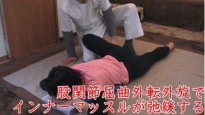 股関節屈曲外転外旋(カエル足)の状態から、膝を床から上げると骨盤臀部のインナーマッスルが弛緩します。これだけでギックリ腰が治ることもあります。