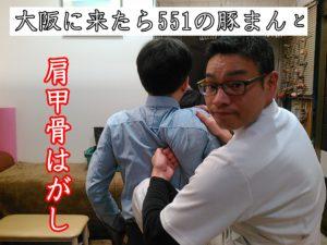 大阪に来たら551の豚まんと肩甲骨はがし