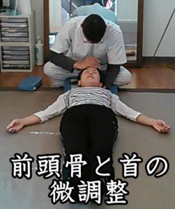 頚椎前頭骨調整