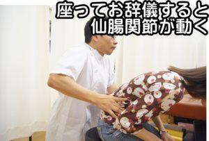 前屈がしやすくなる動体療法の仙骨リリース
