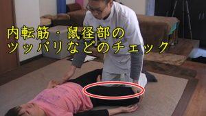 検査②膝を外に開くことで、内転筋・鼠径靭帯などの拘縮をチェックします。検査①と同じように股関節のアライメントや太ももの筋肉を和らげるとこで改善していきます。
