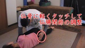 仙骨に軽くタッチして仙腸関節の調整