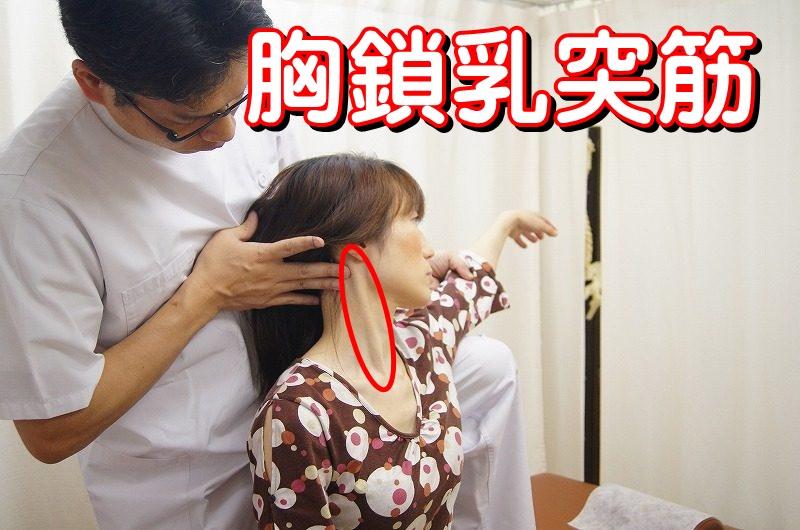 浮き出る胸鎖乳突筋検査