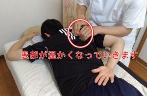 患部が温かくなっていく肩甲骨はがし