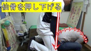 仙骨を押し下げる動体療法
