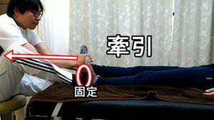股関節の牽引