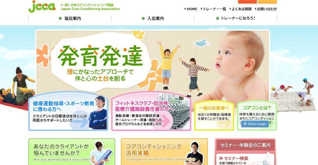 一般財団法人 日本コアコンディショニング協会