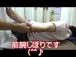 体側から前腕しぼり