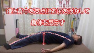膝が痛い踵と背中を支点にお尻を浮かして身体を反らす内転筋と内側ハムストリングスの筋トレ