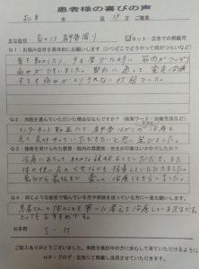 長野県松本市首肩のこり