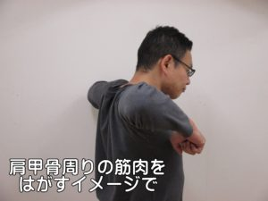 肩甲骨周りの筋肉をはがす感じで