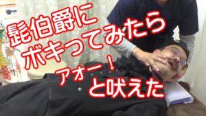 名古屋市の髭伯爵