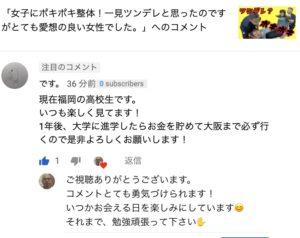 現在福岡の高校生です。 いつも楽しく見てます! 1年後、大学に進学したらお金を貯めて大阪まで必ず行くので是非よろしくお願いします!
