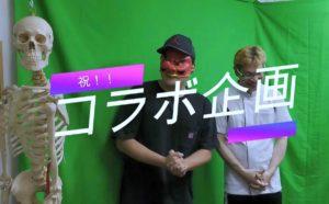 ぽきぽきの大阪門整体院コラボ❗肩甲骨はがしぽきぽき体験❗グンテ編