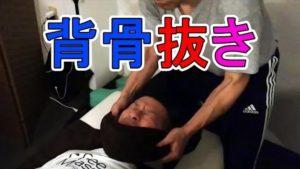 ポキポキ整体で背骨を引っこ抜かれる【大阪門真整体院 栗岡先生コラボ】肩甲骨も取られた⁉