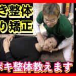 首のポキポキ整体【首抜き 薪割り】