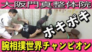 ポキポキ整体と肩甲骨はがしを腕相撲チャンピオンごうけつさんにしました
