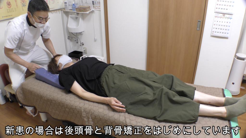 新患者は後頭骨と背骨矯正をはじめにします